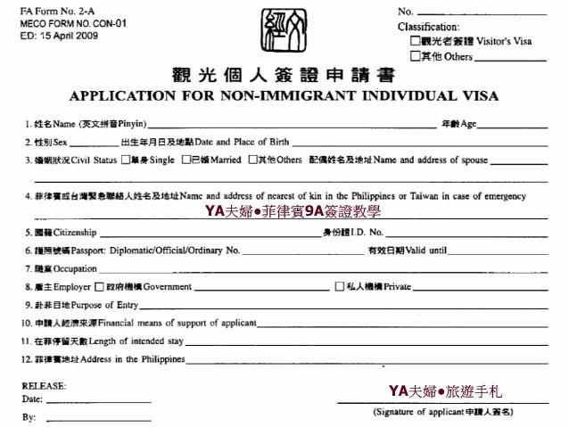 Philippines-9A-Visa01