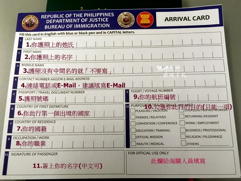 Philippines-Arrival-Card