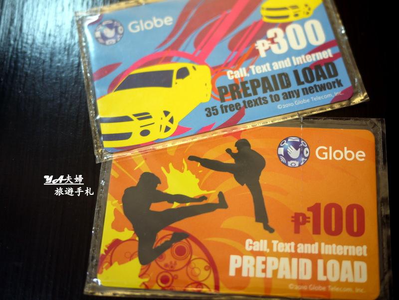 Globe-Prepaid-Load01