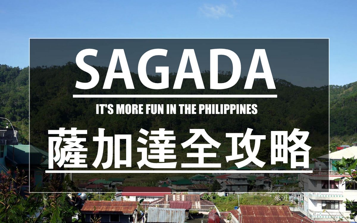sagada-Church-000
