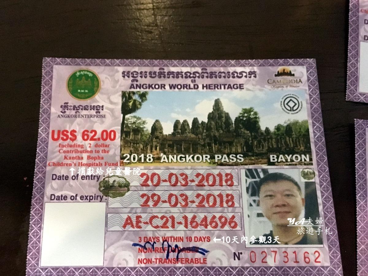 angkor-pass-01