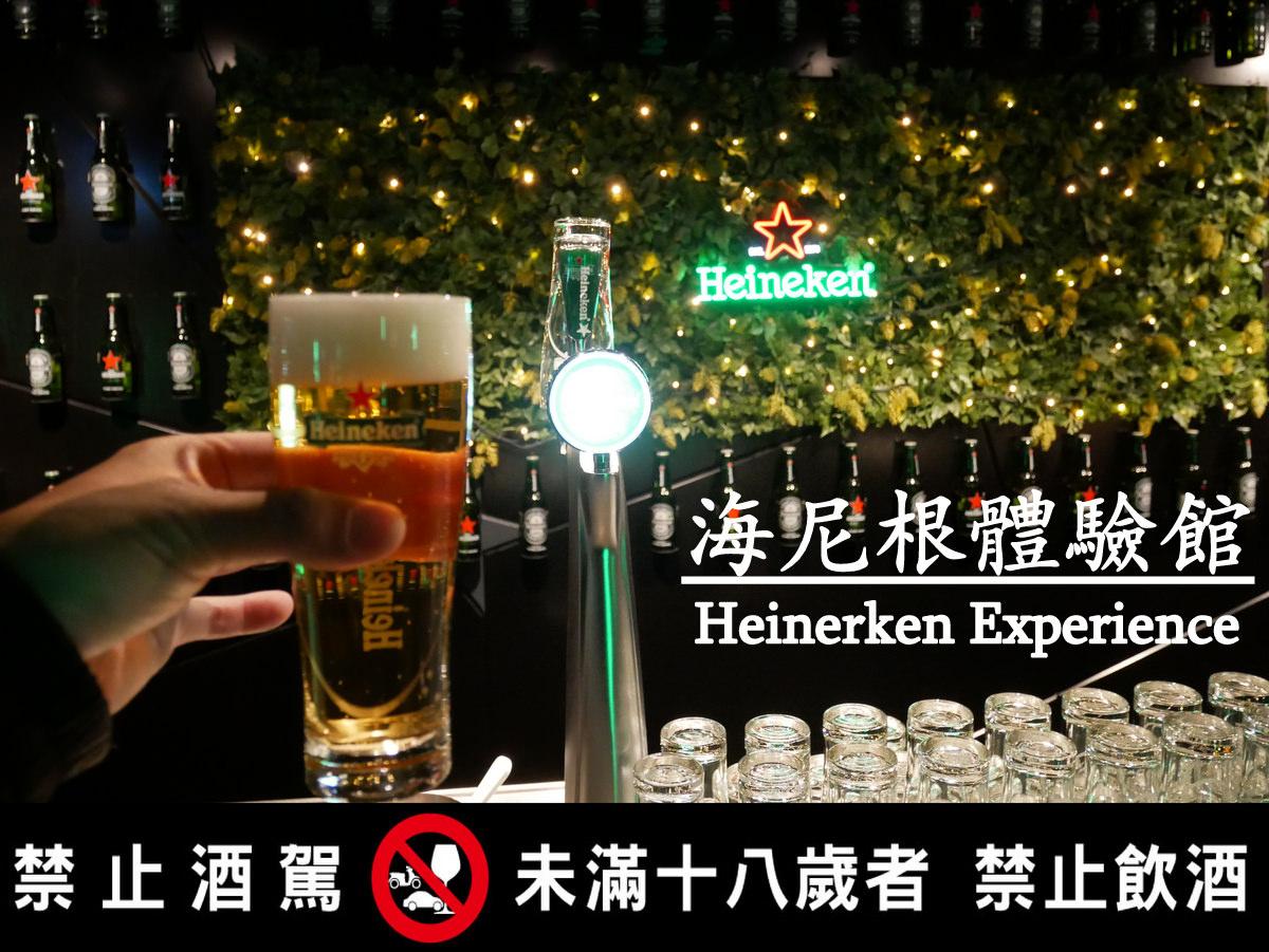 heineken-experience-01