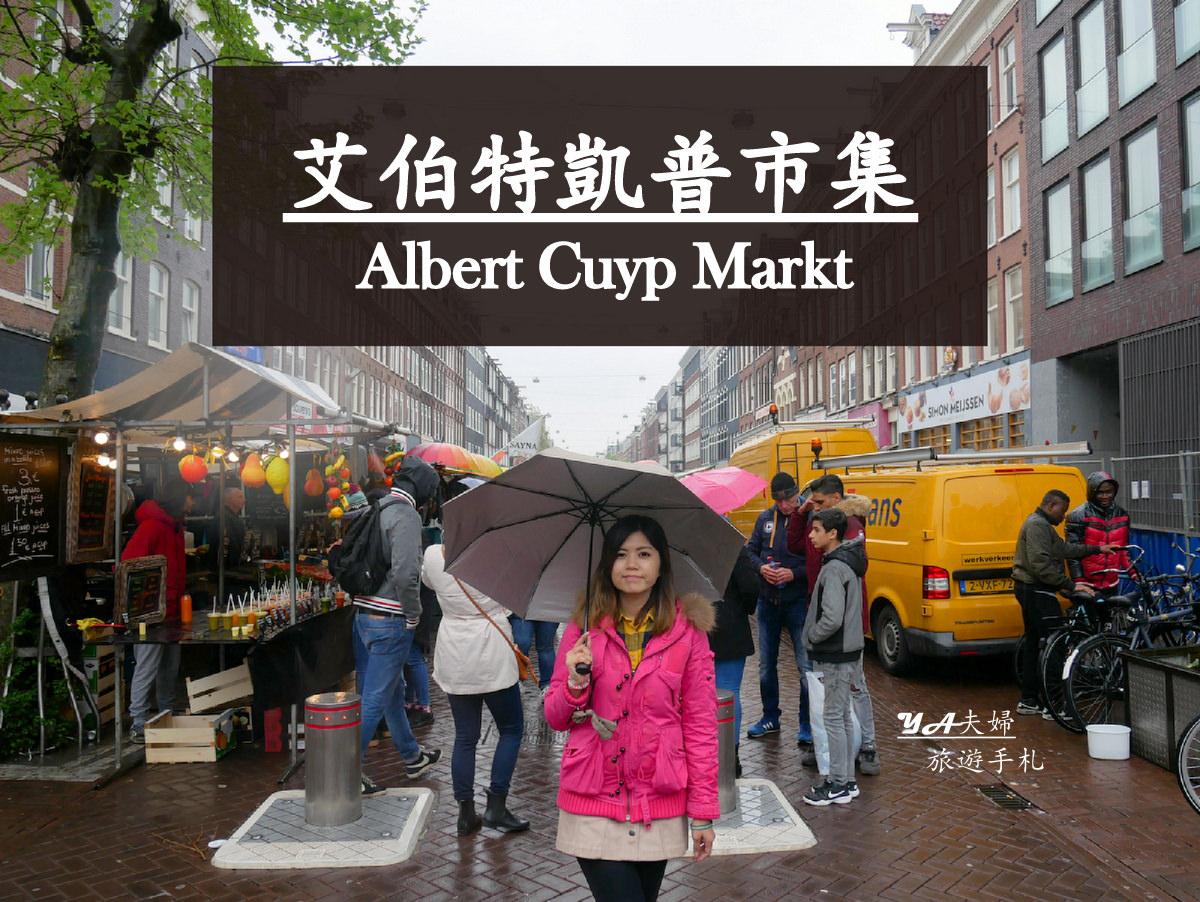 albert-cuyp-markt-00