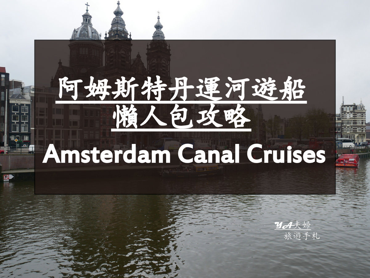 amsterdam-canal-cruises-002