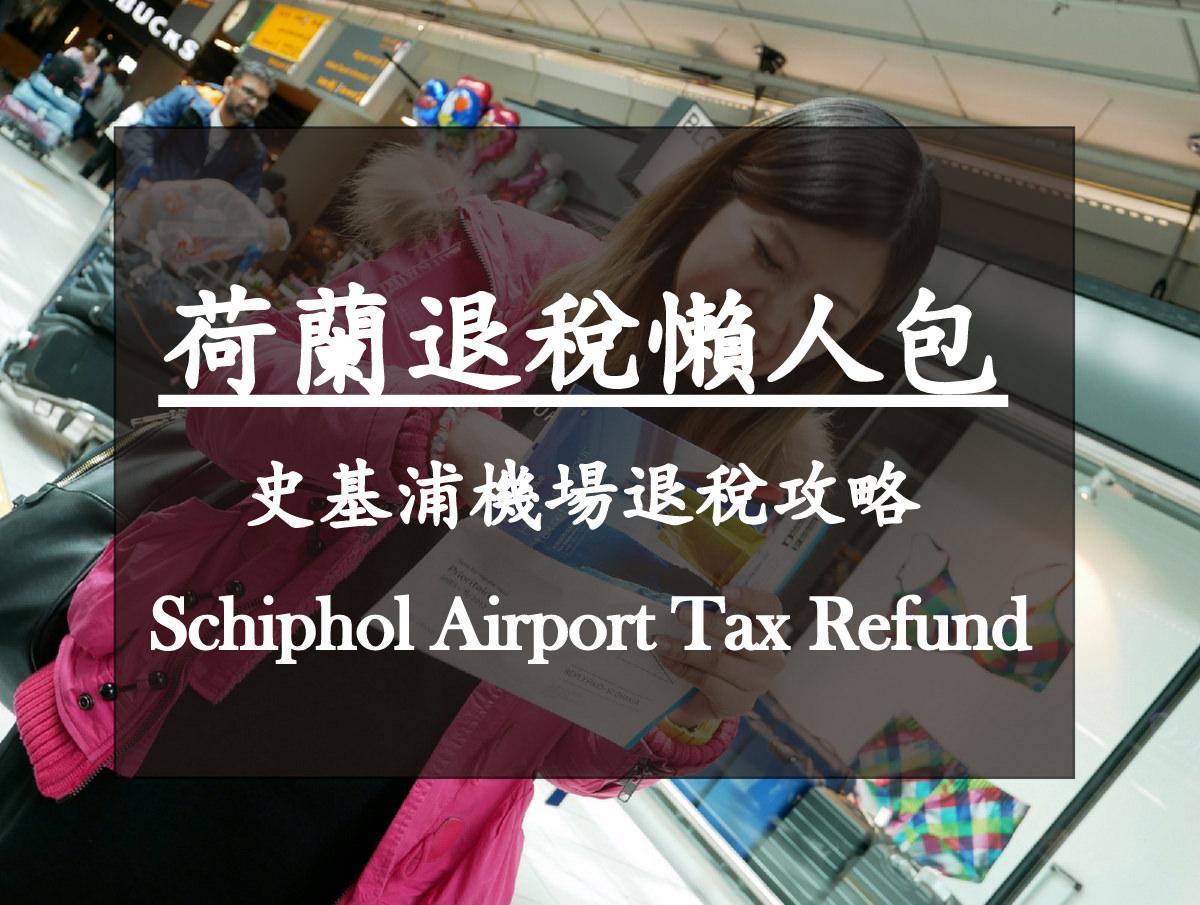 schiphol-airport-tax-refund-01