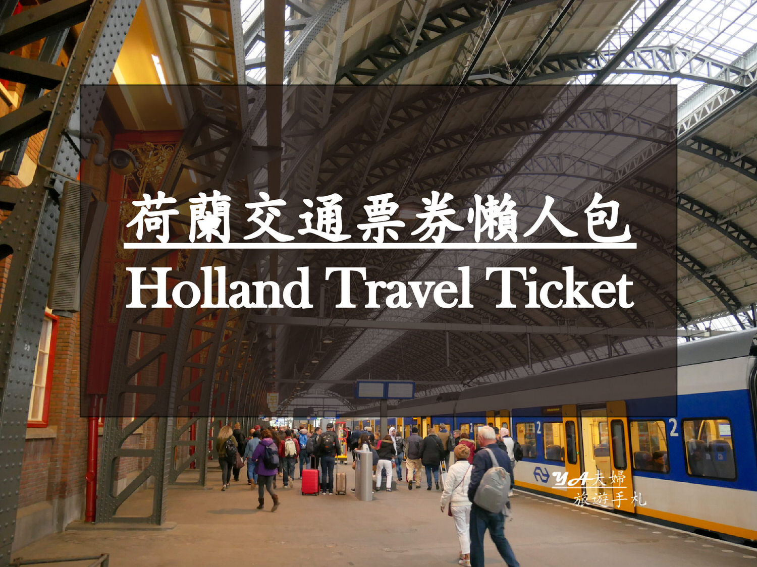 holland-travel-ticket-002