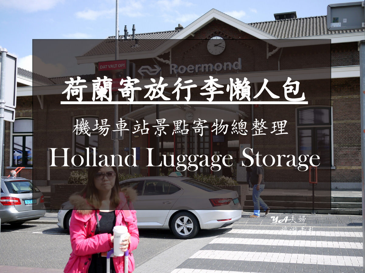 holland-luggage-storage-020