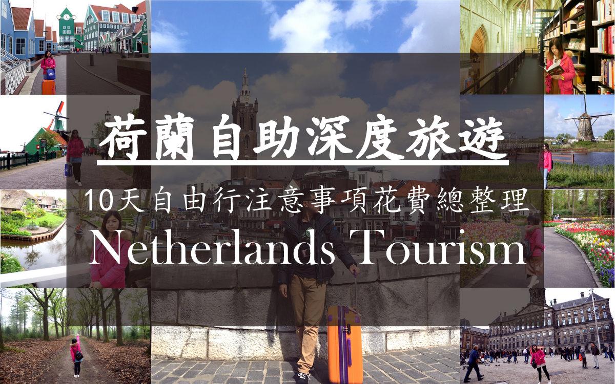 netherlands-tourism-01