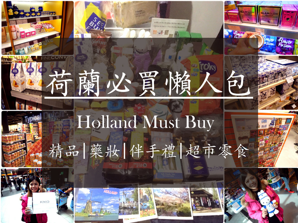 holland-must-buy-01