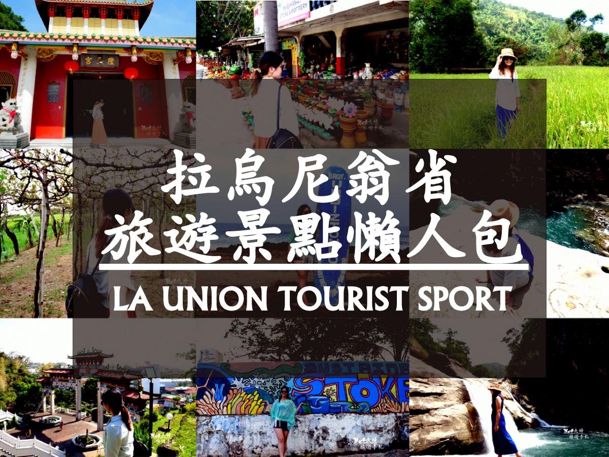 la-union-tourist-spots-01
