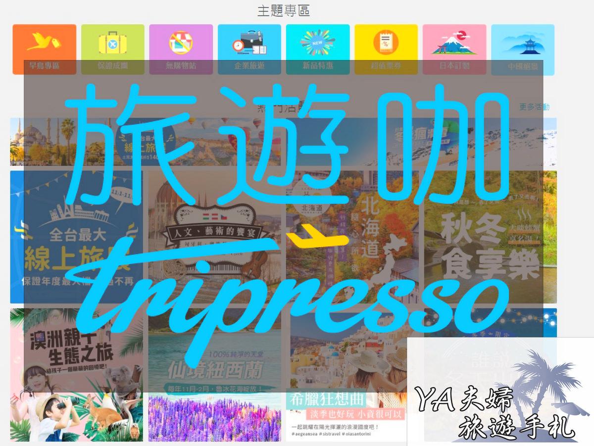tripresso-01