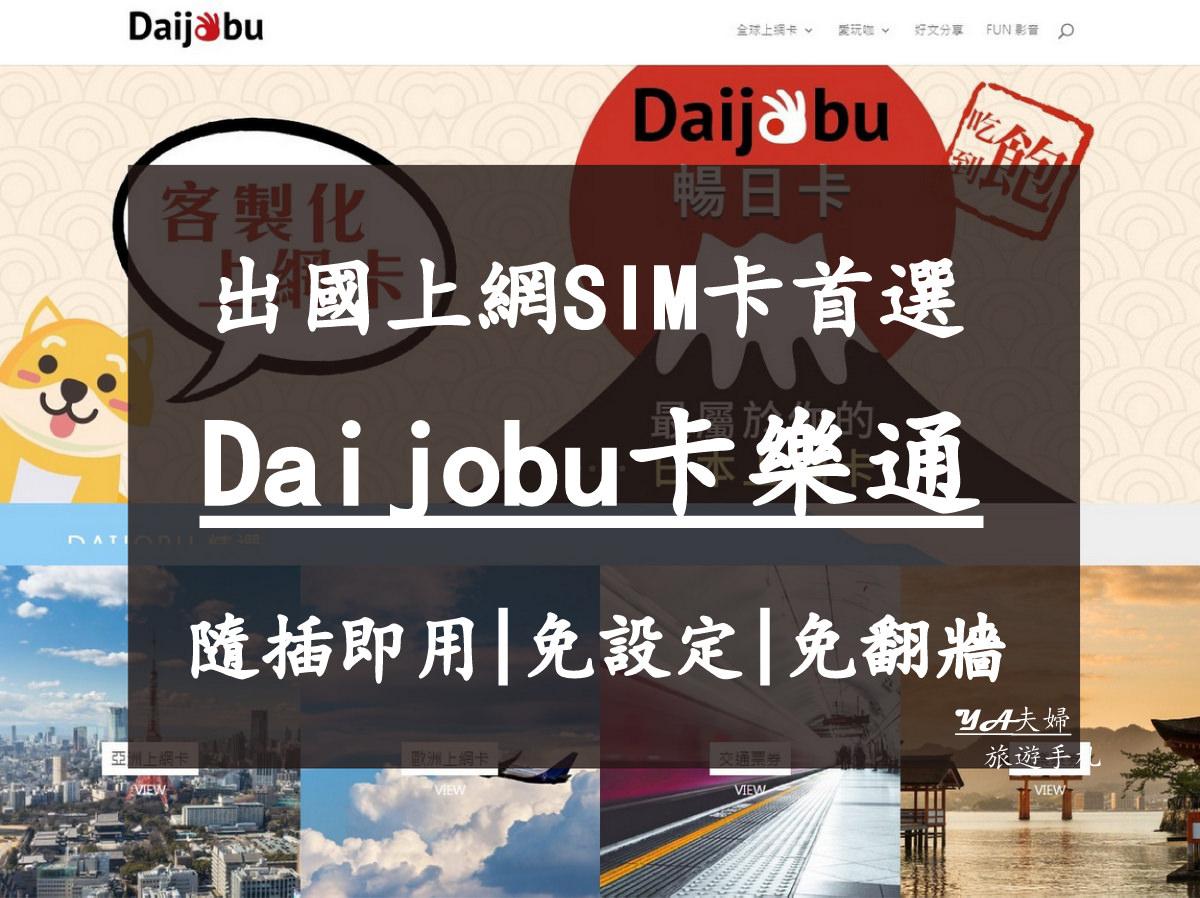 Daijobu-100