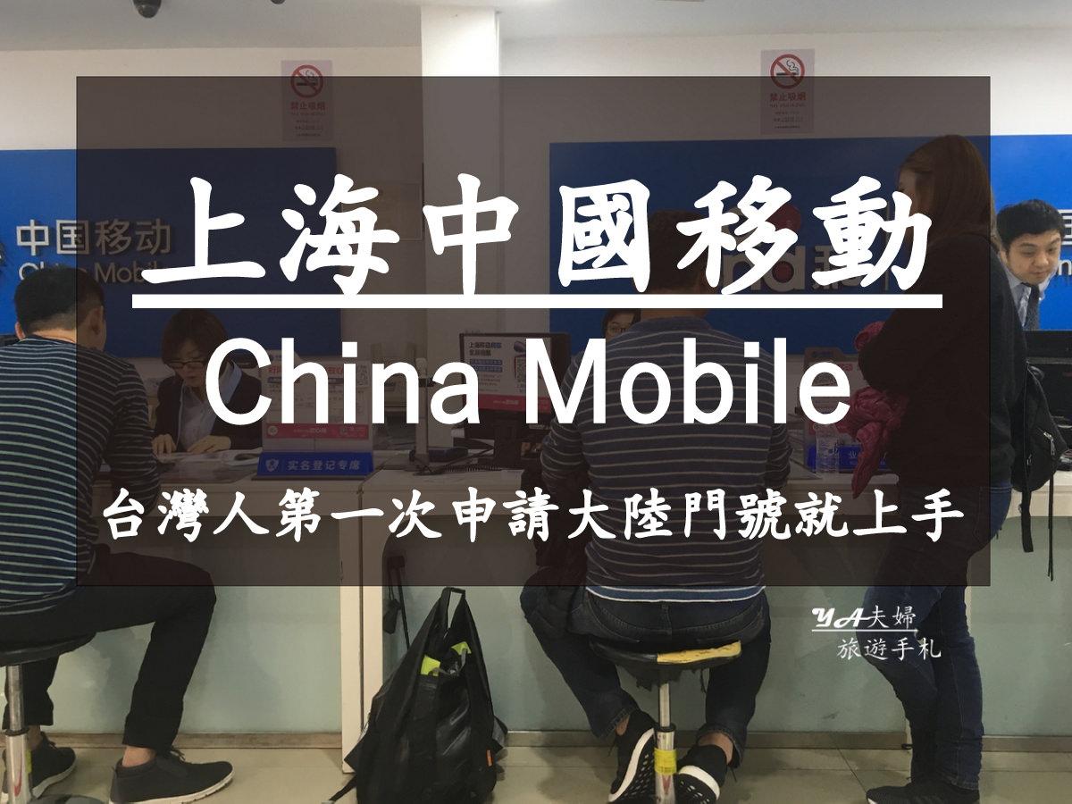 china-mobile-001