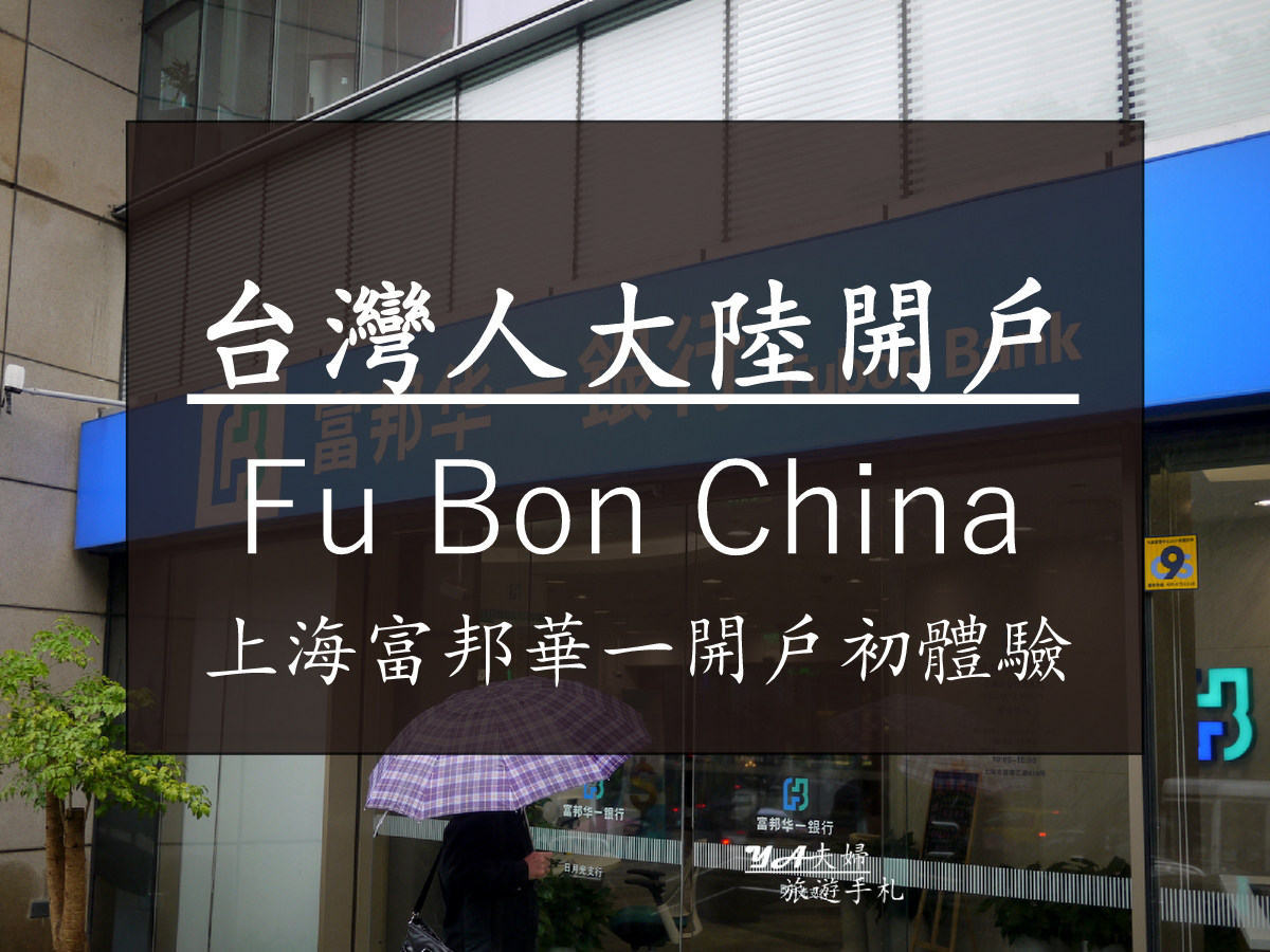 fubonchina-002