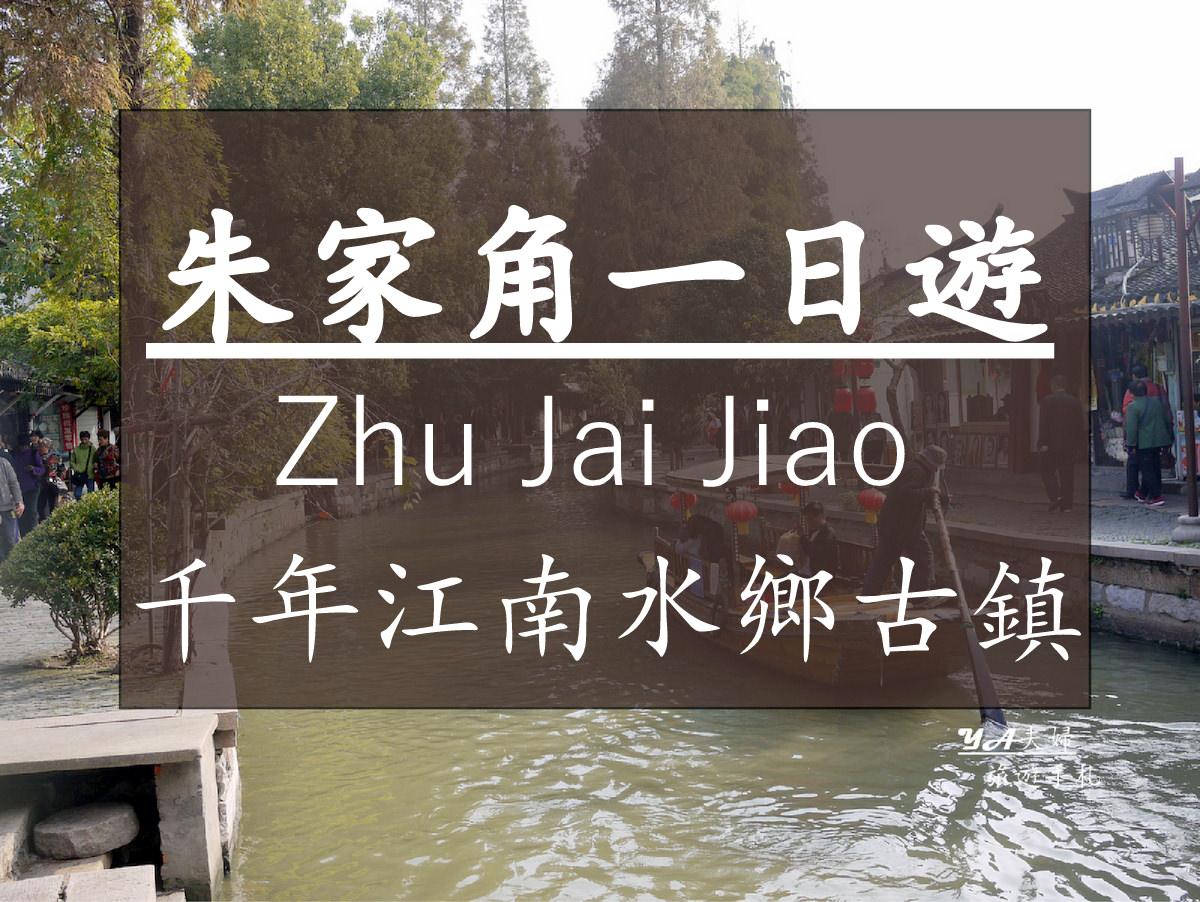 zhu-jai-jiao-00