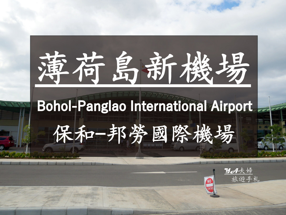 Bohol-Panglao-International-Airport-001