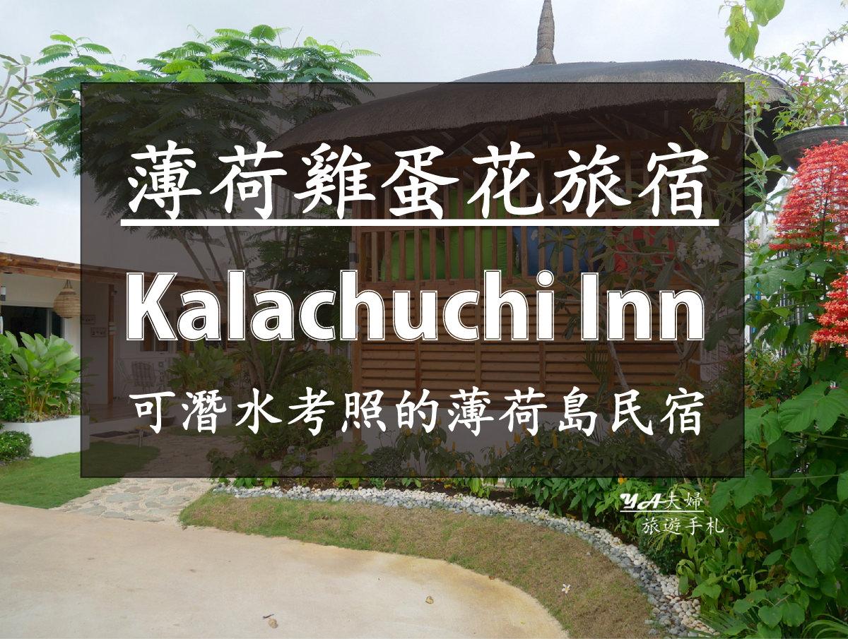 kalachuchi-inn-001