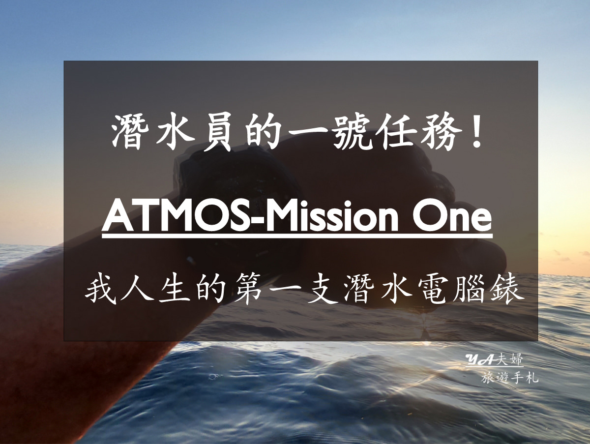 atmos-mission-one-01