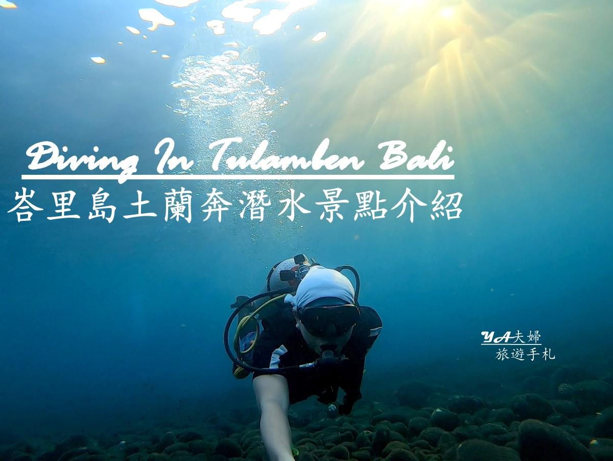 diving-in-tulamben-bali-01