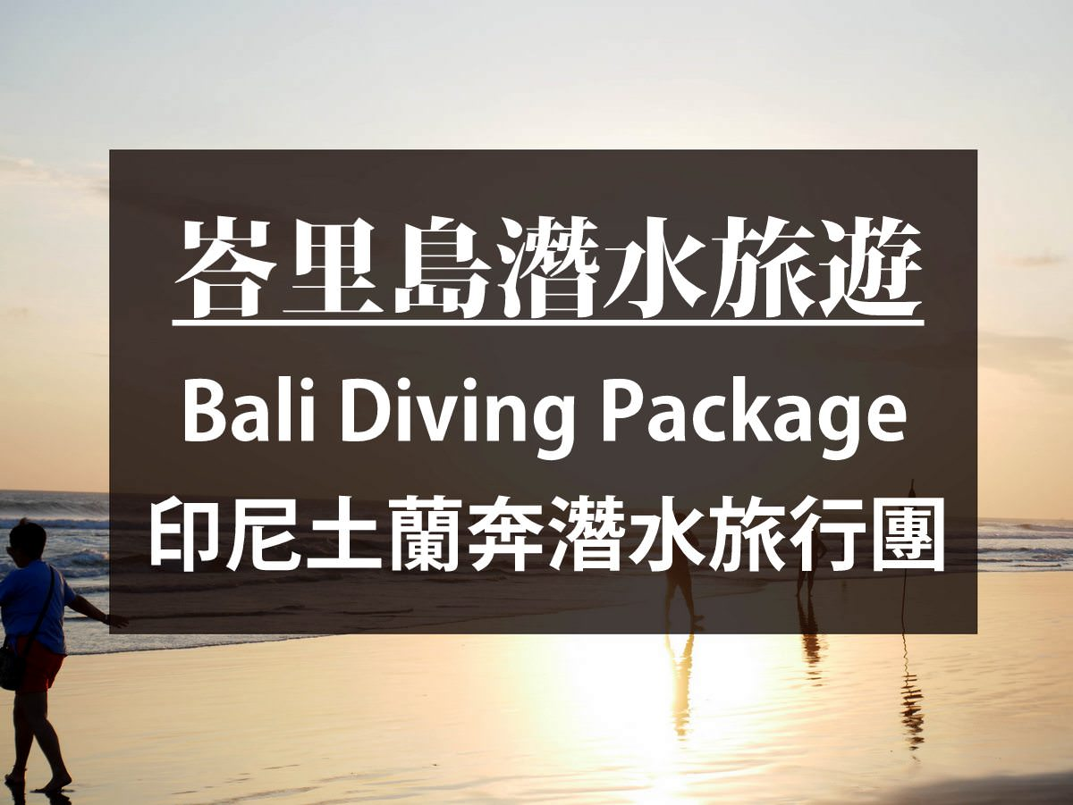 bali-diving-package-01