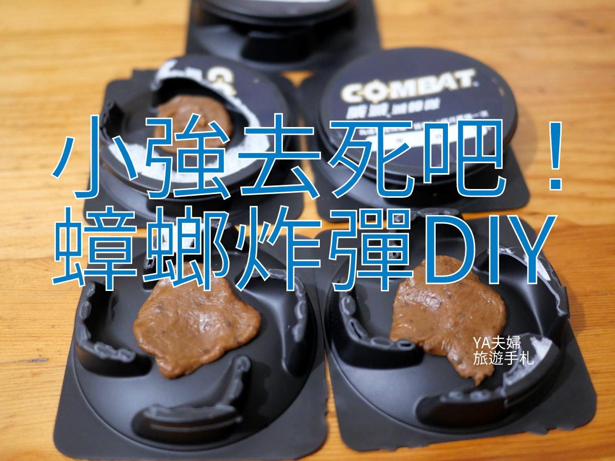 diy-cockroach-bomb-01