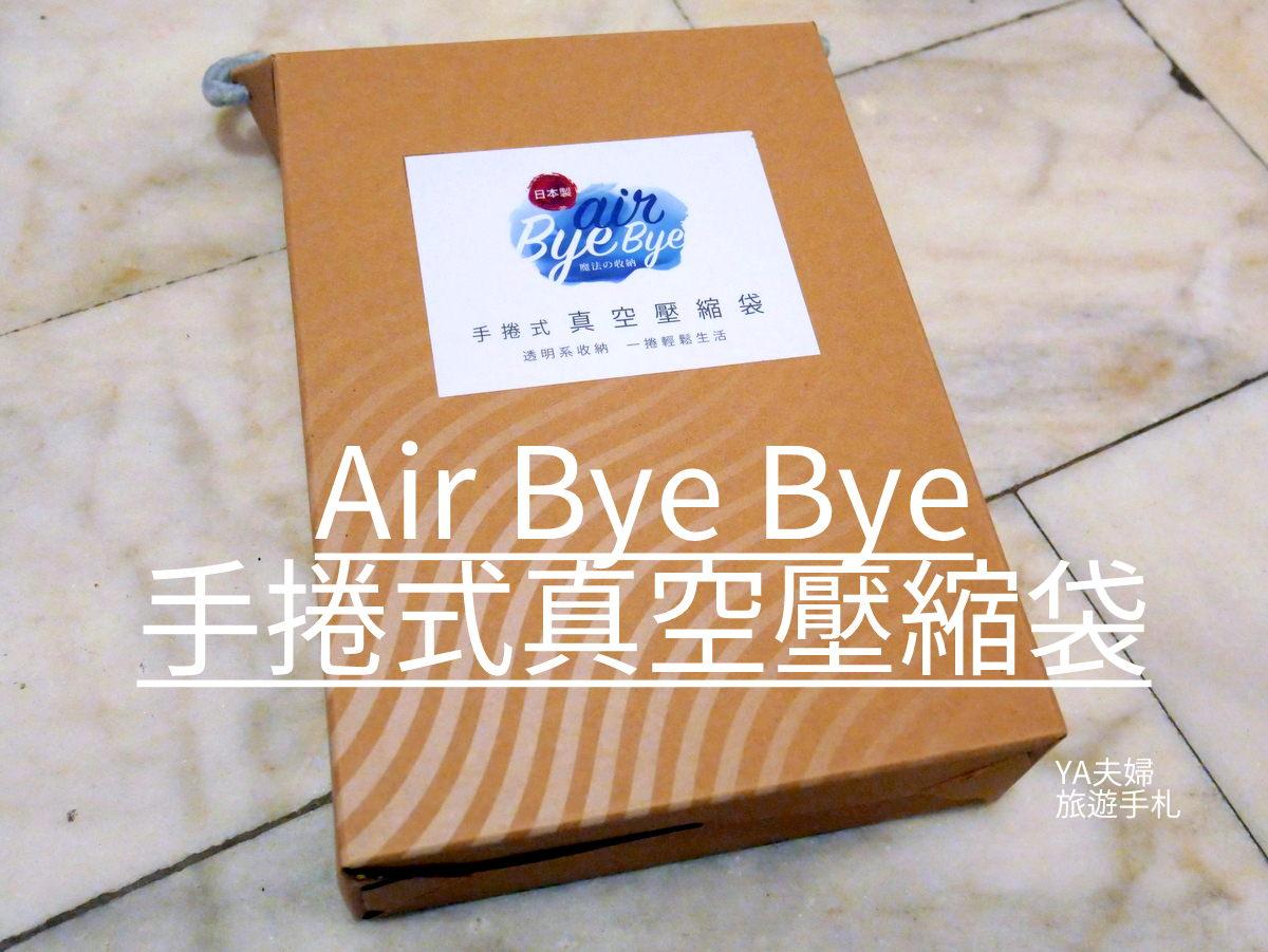 Air Bye Bye