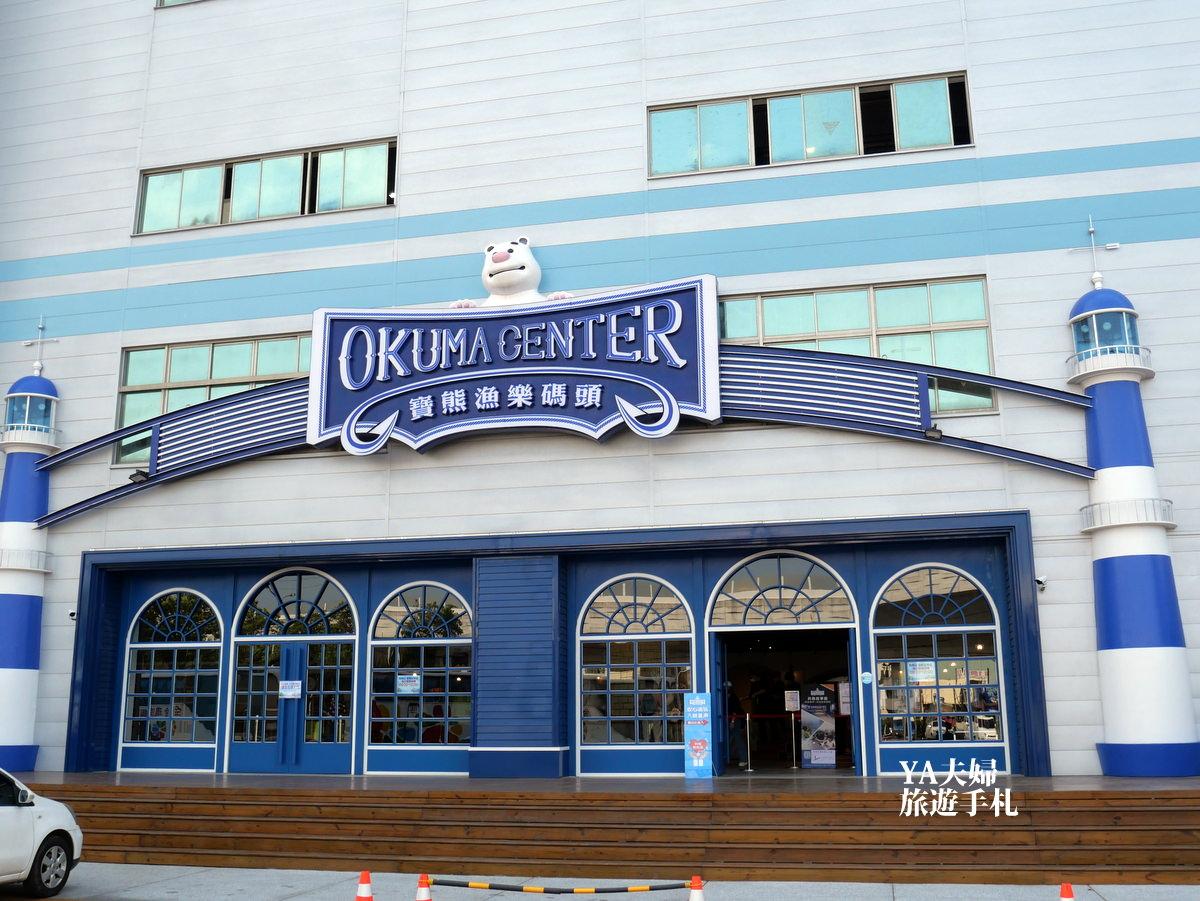 okuma-center-00