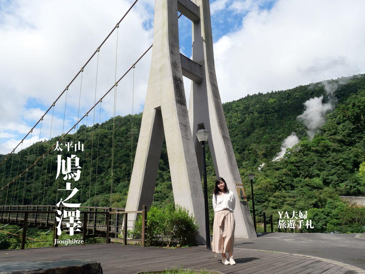 jioujhihze-hot-spring-00