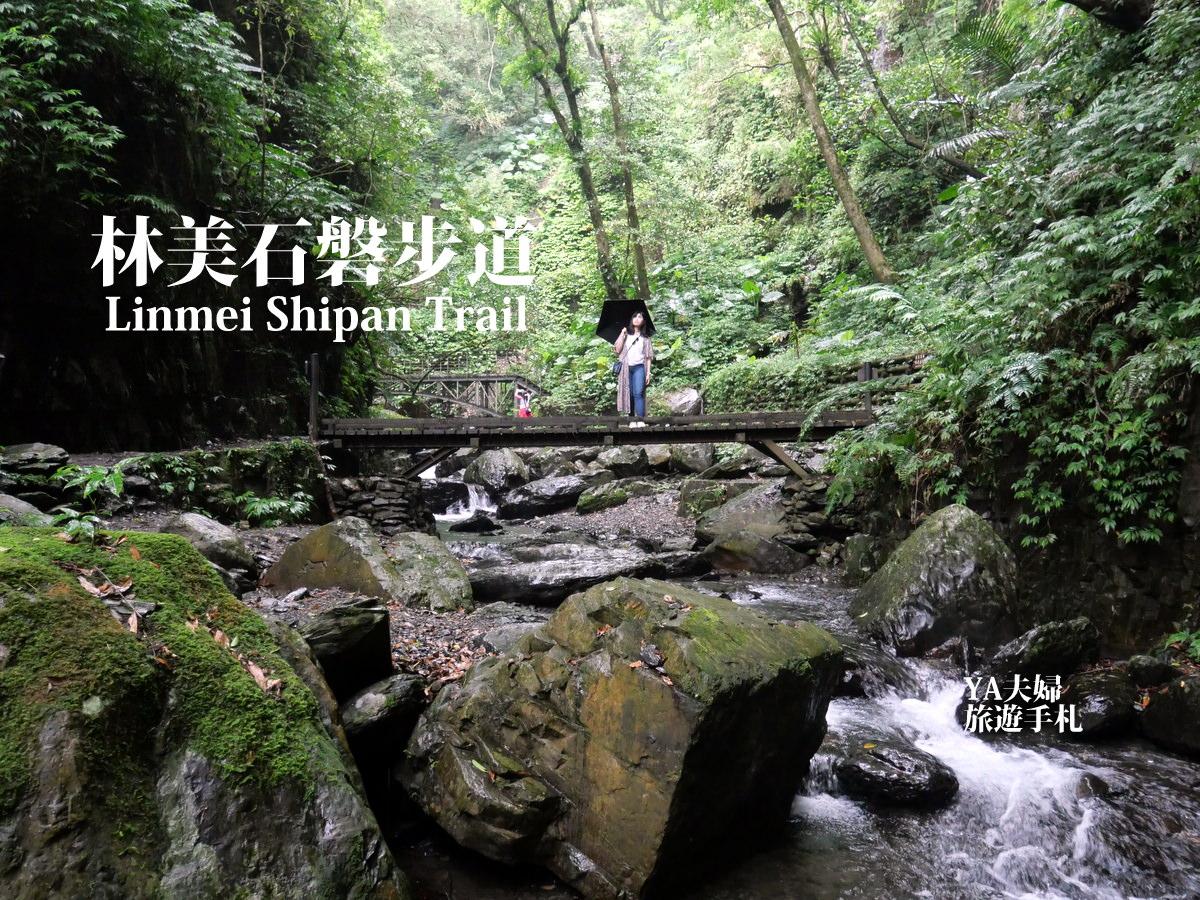 linmei-shipan-trail-01