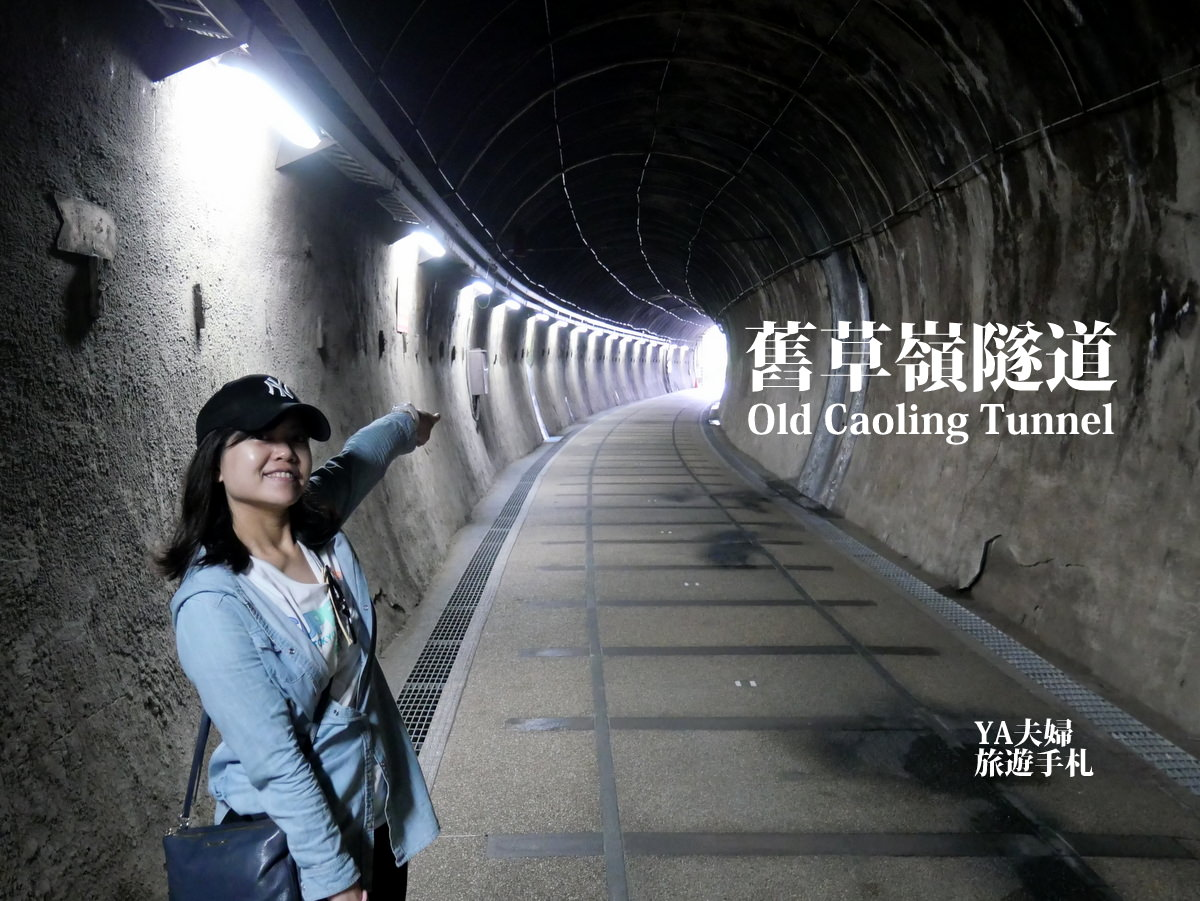 Old-Caoling Tunnel-01