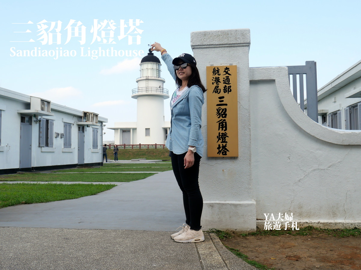 sandiaojiao-lighthouse-00