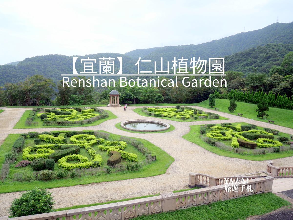renshan-botanical-garden-01